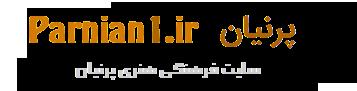 سایت فرهنگی هنری پرنیان
